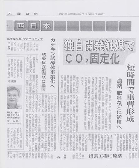 二酸化炭素鉱物固定化技術(Cガード)